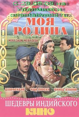 Постер фильма Моя родина (1971)