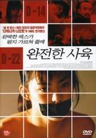 Идеальное образование (1999)