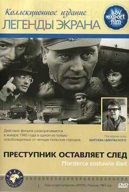 Постер фильма Преступник оставляет след (1967)