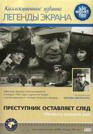 Преступник оставляет след (1967)