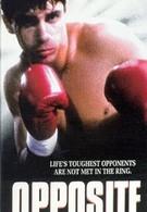 В разных углах (1997)