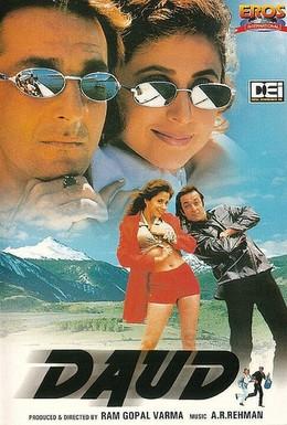 Постер фильма Побег (1998)