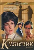 Кузнечик (1978)