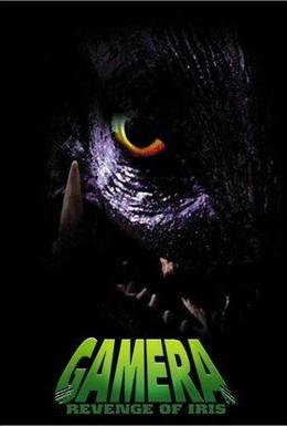 Постер фильма Гамера 3: Месть Ирис (1999)