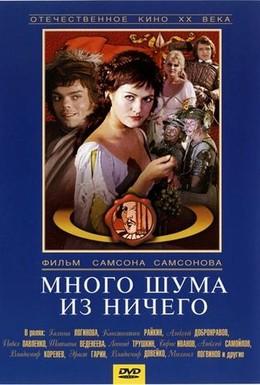 Постер фильма Много шума из ничего (1973)