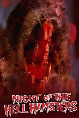 Постер фильма Ночь хомяков из ада (2006)