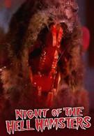 Ночь хомяков из ада (2006)