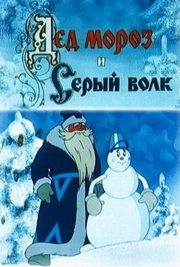 Постер фильма Дед Мороз и Серый волк (1978)