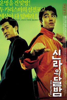 Постер фильма Достать до Луны (2001)