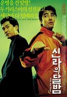Достать до Луны (2001)