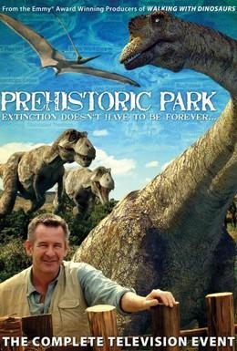 Постер фильма Доисторический парк (2006)