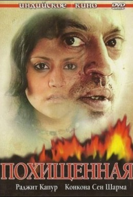 Постер фильма Похищенная (2006)