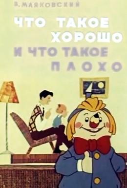 Постер фильма Что такое хорошо и что такое плохо (1969)