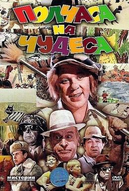 Постер фильма Полчаса на чудеса (1968)