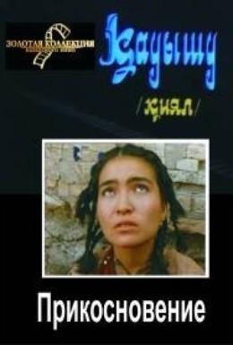 Постер фильма Прикосновение (1989)
