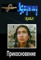 Прикосновение (1989)