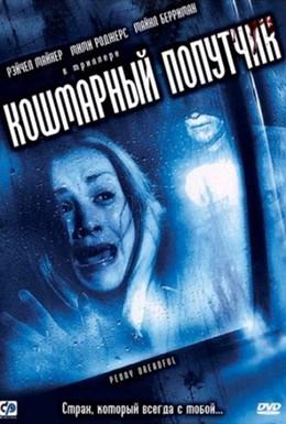 Постер фильма Кошмарный попутчик (2006)
