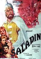 Победитель Салладин (1963)