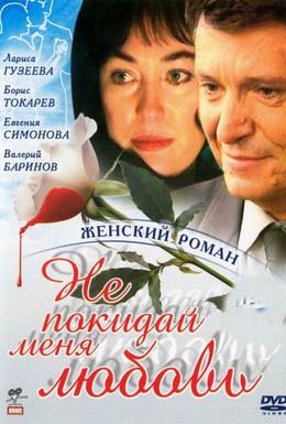 Постер фильма Не покидай меня, любовь (2001)