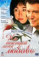 Не покидай меня, любовь (2001)