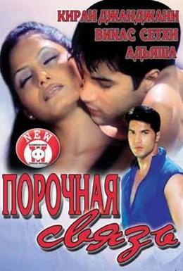 Постер фильма Порочная связь (2003)