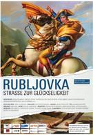 Рублевка – Дорога к счастью (2007)