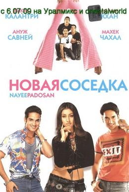 Постер фильма Новая соседка (2003)