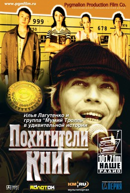Постер фильма Похитители книг (2003)