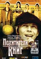 Похитители книг (2003)