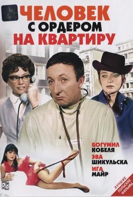 Постер фильма Человек с ордером на квартиру (1969)