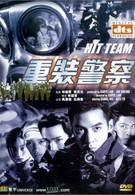 Команда Смерть (2001)