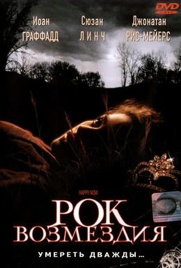 Постер фильма Рок возмездия (2001)