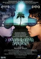 Парниковый эффект (2005)