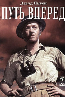 Постер фильма Путь вперед (1944)