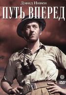 Путь вперед (1944)