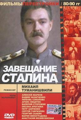 Постер фильма Завещание Сталина (1993)