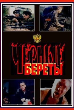 Постер фильма Черные береты (1995)