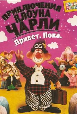 Постер фильма Приключения клоуна Чарли (1988)
