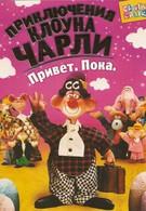 Приключения клоуна Чарли (1988)
