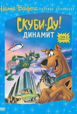 Постер фильма Скуби-Ду! Динамит (1976)