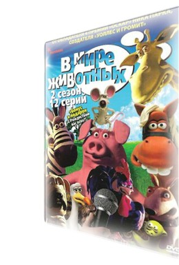 Постер фильма В мире животных (2003)