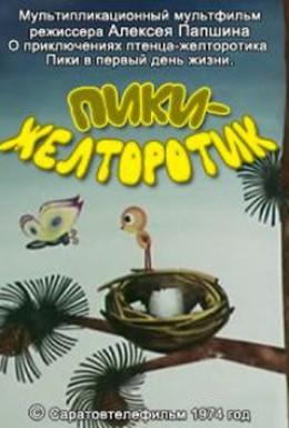 Постер фильма Пики-желторотик (1974)