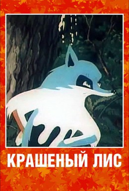 Постер фильма Крашеный лис (1953)