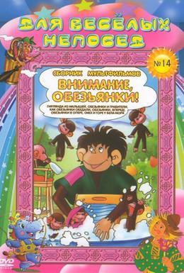 Постер фильма Гирлянда из малышей (1983)