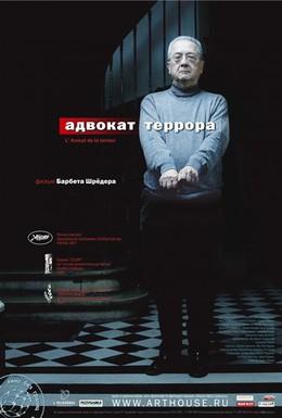 Постер фильма Адвокат террора (2007)