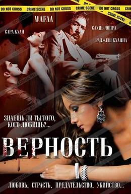 Постер фильма Верность (2008)