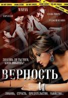 Верность (2008)