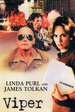 Постер фильма Операция Гадюка (1988)