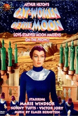 Постер фильма Женщины-кошки с Луны (1953)