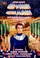 Женщины-кошки с Луны (1953)
